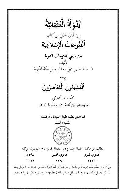 ٤٦- الدولة العثمانية من كتاب الفتوحات الإسلامية