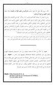 ٤٦- الدولة العثمانية من كتاب الفتوحات الإسلامية - Page 2