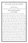 ٤٦- الدولة العثمانية من كتاب الفتوحات الإسلامية - Page 3