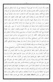 ٤٦- الدولة العثمانية من كتاب الفتوحات الإسلامية - Page 4
