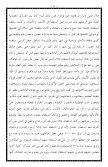 ٤٦- الدولة العثمانية من كتاب الفتوحات الإسلامية - Page 5