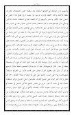 ٤٦- الدولة العثمانية من كتاب الفتوحات الإسلامية - Page 6