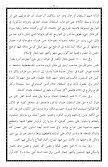 ٤٦- الدولة العثمانية من كتاب الفتوحات الإسلامية - Page 7