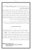 ٤٢- حجة الله على العالمين في معجزات سيد المرسلين - Page 2
