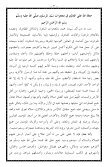 ٤٢- حجة الله على العالمين في معجزات سيد المرسلين - Page 3