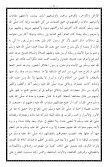 ٤٢- حجة الله على العالمين في معجزات سيد المرسلين - Page 4
