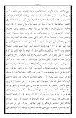 ٤٢- حجة الله على العالمين في معجزات سيد المرسلين - Page 5
