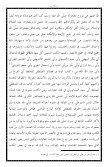 ٤٢- حجة الله على العالمين في معجزات سيد المرسلين - Page 6