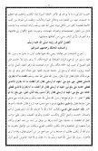 ٤٢- حجة الله على العالمين في معجزات سيد المرسلين - Page 7