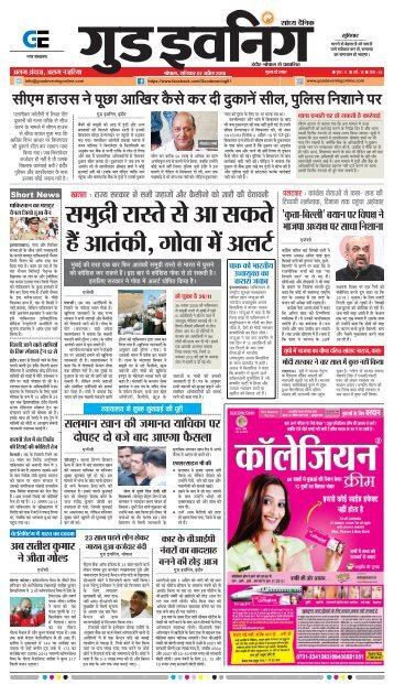 GOOD EVENING BHOPAL PDF 7-4-2018