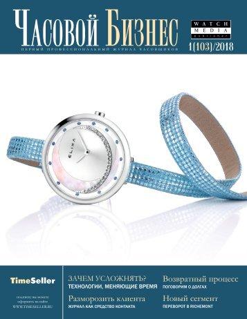 Журнал Часовой бизнес №1-2018