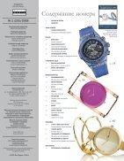 Журнал Часовой бизнес №1-2018 - Page 3