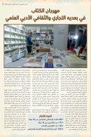 Asdaa_FILT num01 Ar - Page 3