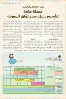 Asdaa_FILT num01 Ar - Page 5