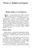 Заборы, ворота, калитки, двери для загородного дома - Page 5