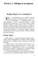 zkvd - Page 5