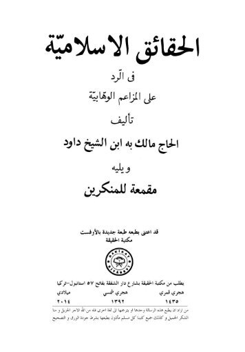 ٥٠- الحقائق الإسلامية في الرد على المزاعم الوهابية