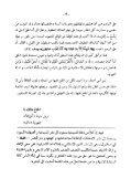 ٥٠- الحقائق الإسلامية في الرد على المزاعم الوهابية - Page 5