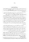 ٥٠- الحقائق الإسلامية في الرد على المزاعم الوهابية - Page 6