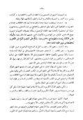٥٠- الحقائق الإسلامية في الرد على المزاعم الوهابية - Page 7