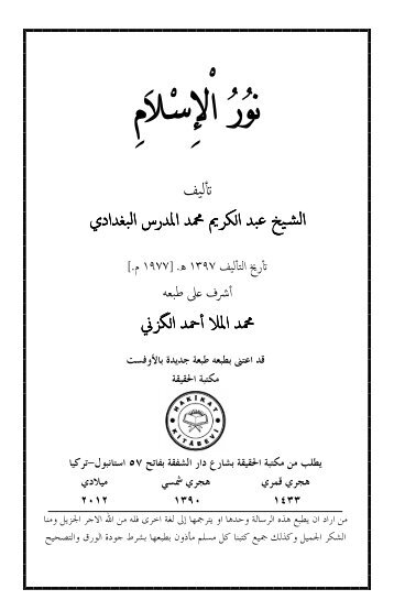 ٥١- نور الإسلام تأليف الشيخ عبد الكريم المدرس البغدادي