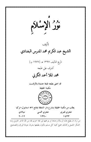Ebook - Arabic - Islam - ٥١- نور الإسلام تأليف الشيخ عبد الكريم المدرس البغدادي