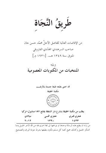 ٥٤- طريق النجاة ويليه المكتوبات المنتخبة لمحمد معصوم