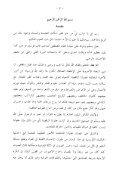 ٥٤- طريق النجاة ويليه المكتوبات المنتخبة لمحمد معصوم - Page 3