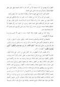 ٥٤- طريق النجاة ويليه المكتوبات المنتخبة لمحمد معصوم - Page 4