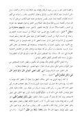 ٥٤- طريق النجاة ويليه المكتوبات المنتخبة لمحمد معصوم - Page 5