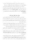 ٥٤- طريق النجاة ويليه المكتوبات المنتخبة لمحمد معصوم - Page 7