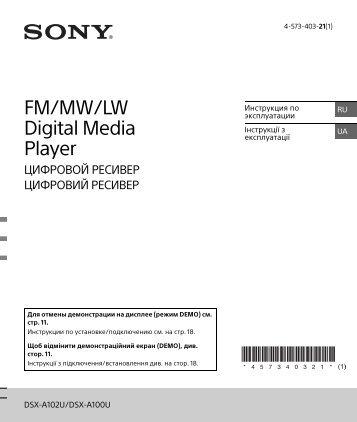 Sony DSX-A102U - DSX-A102U Mode d'emploi Ukrainien