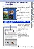Sony DSC-TX9 - DSC-TX9 Istruzioni per l'uso Greco - Page 2