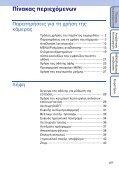 Sony DSC-TX9 - DSC-TX9 Istruzioni per l'uso Greco - Page 6