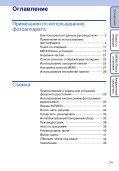 Sony DSC-TX9 - DSC-TX9 Istruzioni per l'uso Russo - Page 7