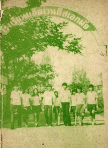 1973-1974 Pine Memoirs