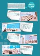 الاولى - مبادرة بناء القدرات 3 - Page 3