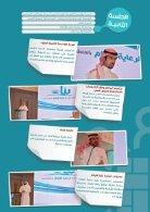 الاولى - مبادرة بناء القدرات 3 - Page 4