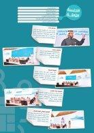 الاولى - مبادرة بناء القدرات 3 - Page 5
