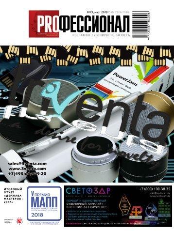"Журнал ""Профессионал рекламно-сувенирного бизнеса"" №73"