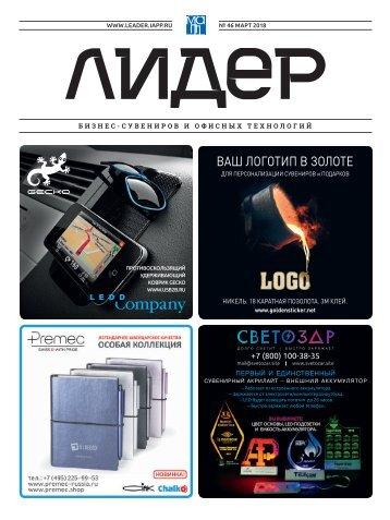 """Журнал """"Лидер МАПП"""" №46"""