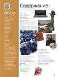 "Журнал ""Лидер МАПП"" №46 - Page 3"