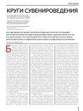 "Журнал ""Лидер МАПП"" №46 - Page 5"