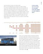 Cummins Magazine - 2014 Winter Vol 81 - Page 7