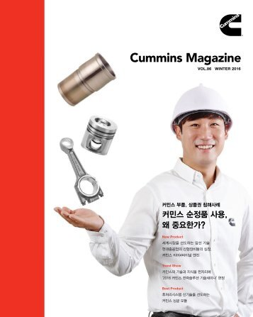 Cummins Magazine 2016 Winter Vol 86