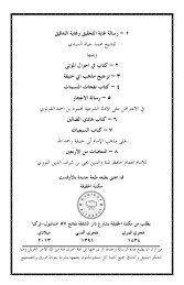 ٥٨- غاية التحقيق ونهاية التدقيق للشيخ السندي
