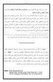 ٥٨- غاية التحقيق ونهاية التدقيق للشيخ السندي - Page 2