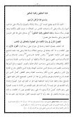 ٥٨- غاية التحقيق ونهاية التدقيق للشيخ السندي - Page 3