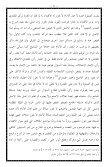 ٥٨- غاية التحقيق ونهاية التدقيق للشيخ السندي - Page 4
