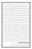 ٥٨- غاية التحقيق ونهاية التدقيق للشيخ السندي - Page 5